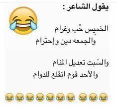 Pin By Memo Senorita On Funny Arabic Quotes In 2021 Funny Study Quotes Fun Quotes Funny Funny Joke Quote