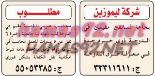 وظائف شاغرة فى قطر وظائف جريدة الدليل الشامل السبت 11 4 2015 Math Arabic Calligraphy Calligraphy