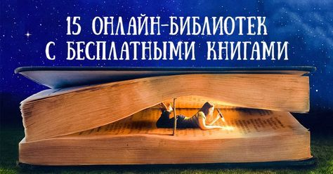 15 онлайн-библиотек с бесплатными книгами