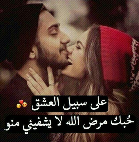 صور رومانسيه أجمل الصور الرومانسية مكتوب عليها كلام حب بفبوف Cute Love Quotes Arabic Love Quotes Love Words