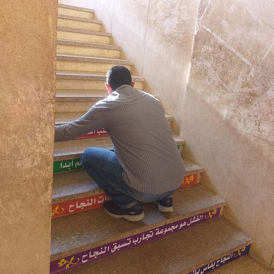 ملصق لتزيين الدرج بالعلم تجذب العقول وبالأخلاق تجذب القلوب مصطفى نور الدين Stairs Home Decor Decor