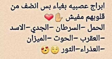 Pin By Nor Elhoda On صفات الابراج Magic Words Funny Arabic Quotes Positive Notes