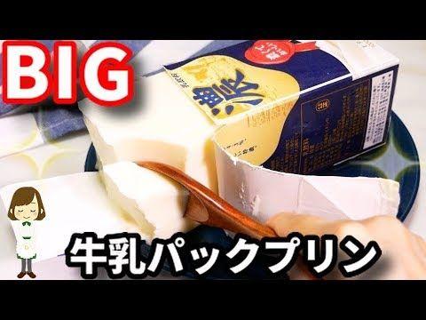 簡単 牛乳パックのまま作っちゃう そのまま牛乳パックプリン Big Milk Pudding Made In Milk Pack Youtube レシピ 水切りヨーグルト レシピ 料理 レシピ