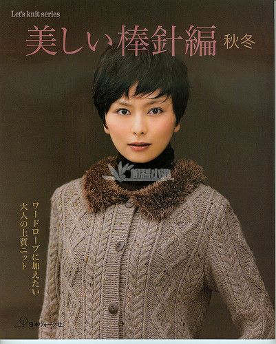 Lets Knit Series NV80222 -  2011