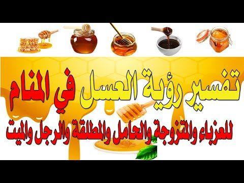 تفسير رؤية العسل في المنام فى جميع الأحوال Youtube Calligraphy Arabic Calligraphy