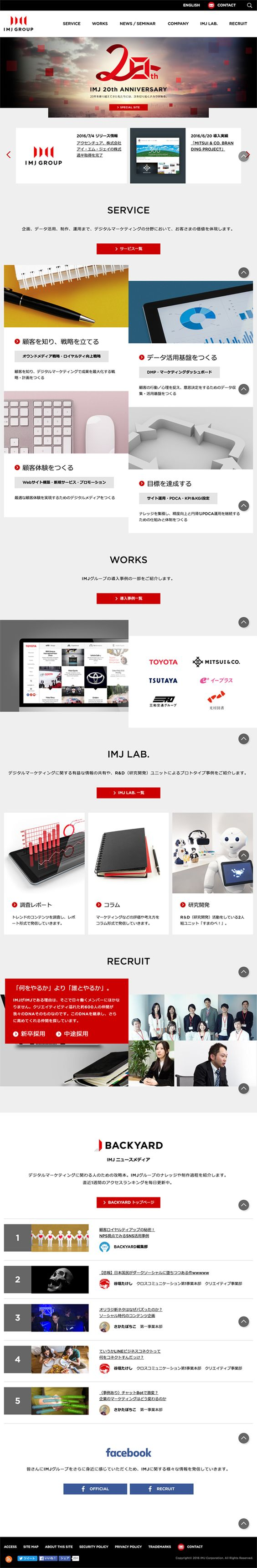 imj group / webデザイン参考