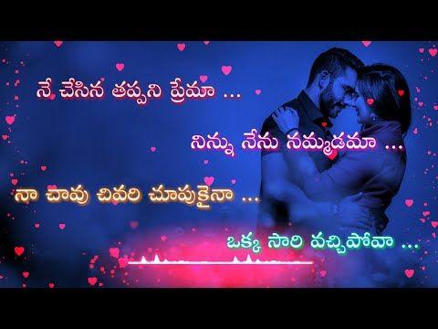 Whatsapp Status Telugu Ne Chesina Thappani Prema Song Vellipoke Vellipoke Full Song Lyrics Youtube Songs Love Failure Song Lyrics