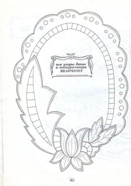 desenhos para bordar richelieu - Поиск в Google