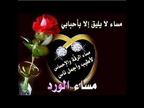 صور مساء الخير رائعة مع دعاء يريح القلب اجمل فيديو 2019 Youtube Good Morning Roses Morning Greetings Quotes Morning Greeting