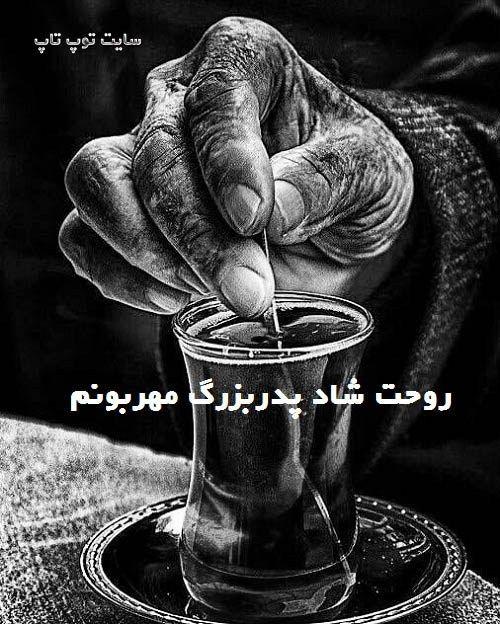 عکس های غم انگیز در وصف از دست دادن بابابزرگم Persian Calligraphy Persian Quotes Farsi