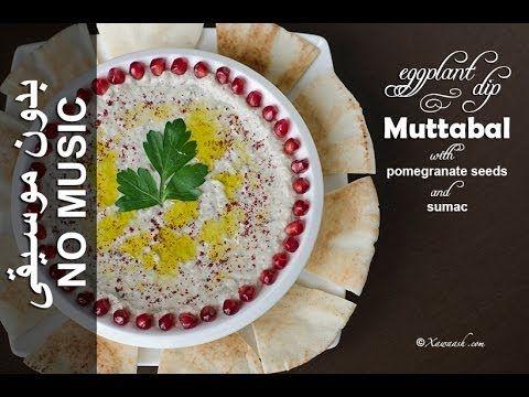 Mutabbal Eggplant Dip No Music Mutabbal متبل الباذنجان Eggplant Dip Somali Recipe Food