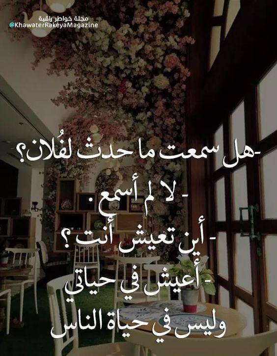 هذا افضل Arabic Quotes Funny Arabic Quotes Philosophy Quotes