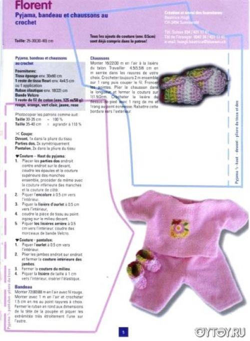 Выкройка одежды для новорожденных своими руками