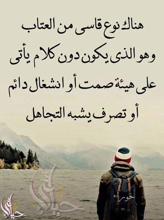Pin By بنات حلوات On صور عتاب Arabic Quotes Love Words Arabic Words