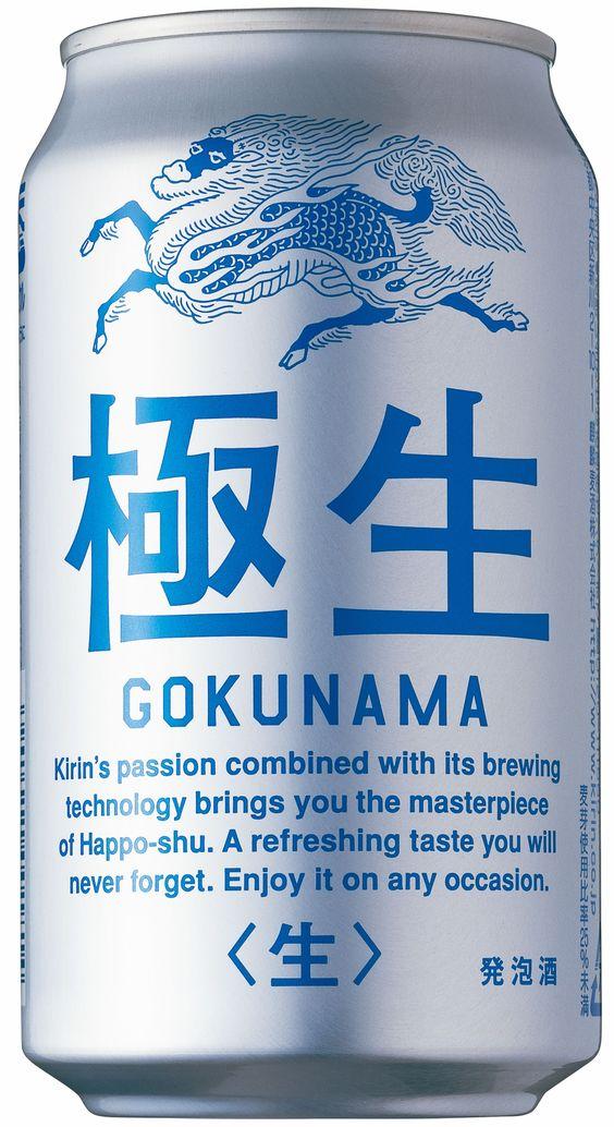 KASHIWA SATO - KIRIN GOKUNAMA