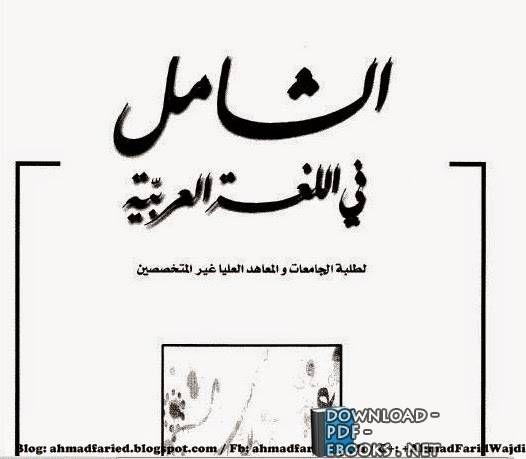 كتاب الشامل في اللغة العربية Blog Blog Posts Post