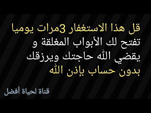 فضل الاستغفار Islamic Quotes My Love Quotes