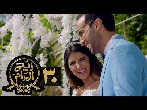 مسلسل ريح المدام الحلقة الثلاثون والأخيرة Rayah Al Madam Eps 30 Youtube Feeling Song Songs Youtube