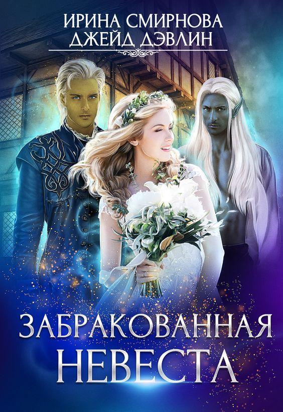 Тут есть обложка на Невесту