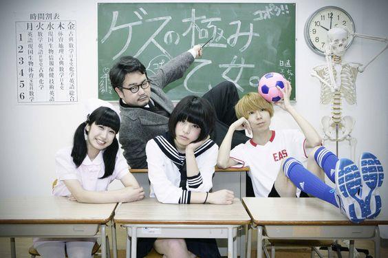 教室にいるゲスの極み乙女