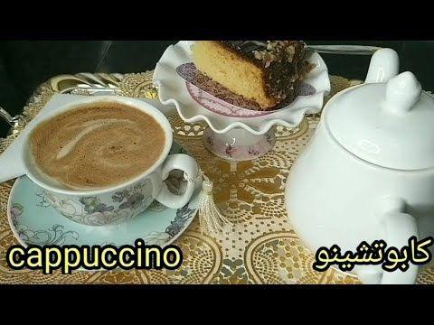 أسهل طريقة لعمل رغوة الكابوتشينو100 100ناجحة كابوتشينو Cappuccino سلسلة وصفات رمضان Youtube Breakfast Food Desserts