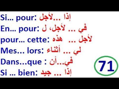تعلم اللغة الفرنسية للأطفال و المبتدئين تطبيق اللغة الفرنسية للتكلم والتحدث الفرنسية أجي تفهم Youtube French Language Language Math