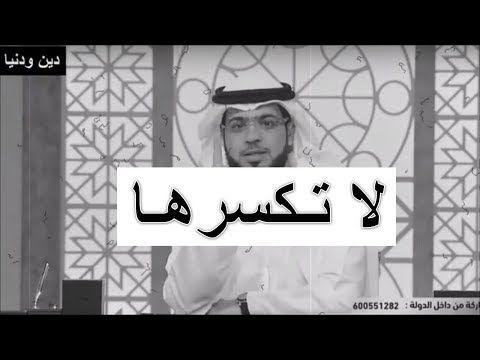 لا تكسرها أجمل ما قال وسيم يوسف حالات واتس اب Youtube Jala Youtube Light Box