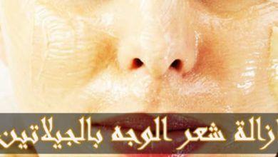 ماسك الجيلاتين لازالة شعر الوجه نهائيا بدون ألم