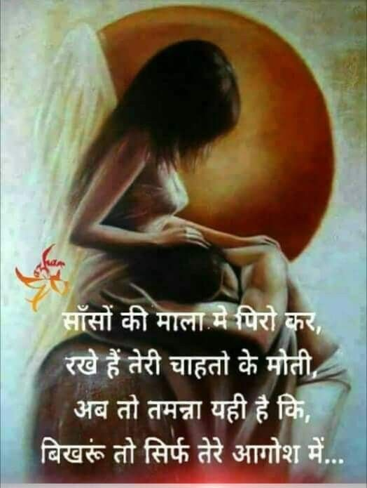 Romantic quotes most in hindi love Best Love