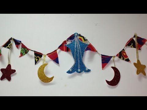 افكار جديدة لزينه رمضان ٢٠٢٠ زينة البيت من قماش الخيامية و ورق الفوم Ramadan Images Ramadan Decorations Quick Crafts