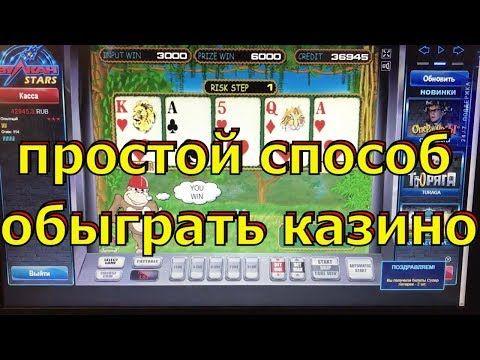 Как обыграть казино вулкан рулетка рейтинг онлайн казино в мире