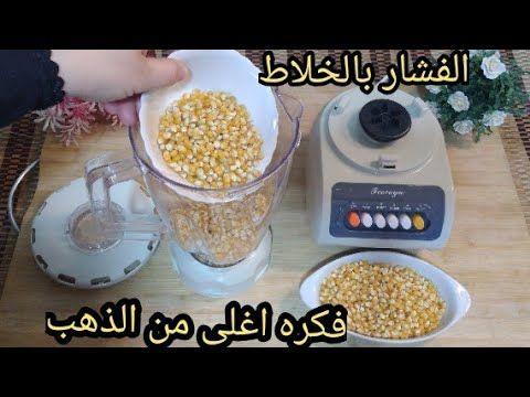الفشار بالخلاط فكره اغلى من الذهب حتقومي تعمليها فورا فكره عبقريه Popcorn With An Electric Mixer Youtube Food Breakfast Cereal