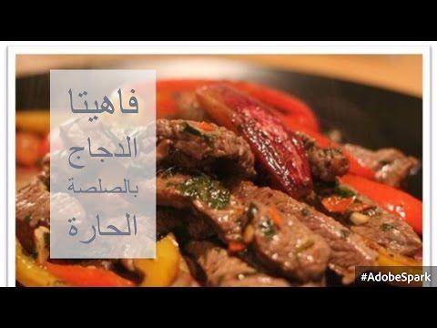 طريقة عمل فاهيتا الدجاج بالصلصة الحارة Youtube Beef Food Meat