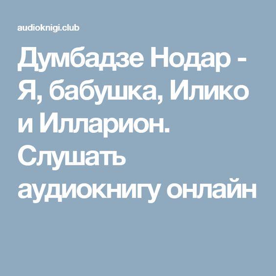 Думбадзе Нодар - Я, бабушка, Илико и Илларион. Слушать аудиокнигу онлайн