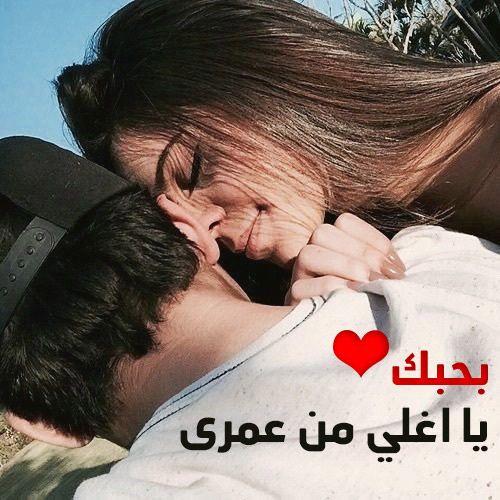 صور حب 2019 Love Images Beautiful Words Love Quotes For Him