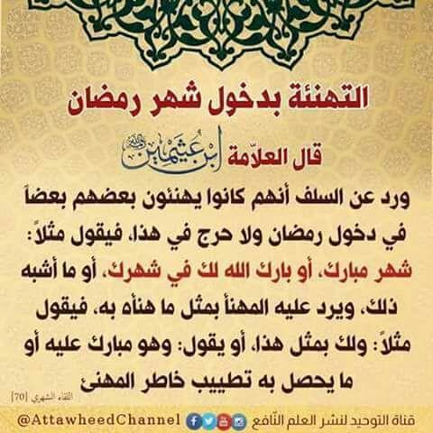 شهر رمضان Calligraphy Arabic Calligraphy