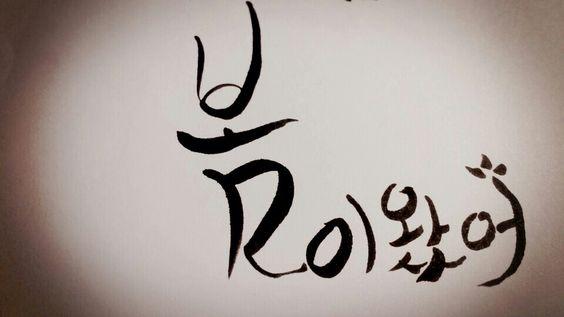 Hangul  Calligraphy - 원경이형의 첫 캘리.