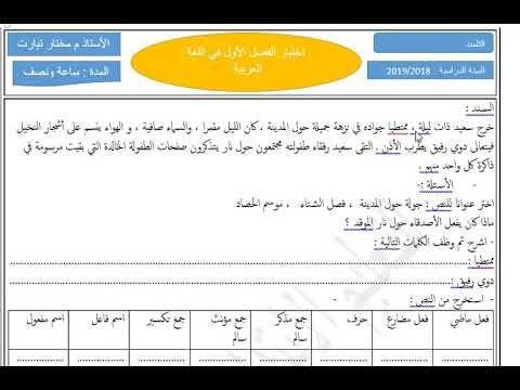 اختبار الفصل الأول في اللغة العربية للسنة الثالثة ابتدائي Youtube