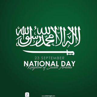 صور تهنئة اليوم الوطني 2020 اعمال بالصور عن اليوم الوطني السعودي S Love Images National Days In September Love Images