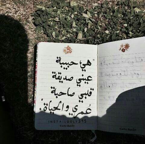 تهنئة عيد ميلاد صديقتي أجمل عبارات وأحلى كلام لعيد ميلاد صديقتي Quran Quotes Love Love You Best Friend Love Quotes Wallpaper