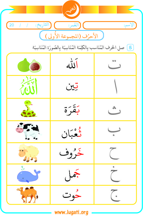 Exercises That Help Kids To Master The First Set Of Arabic Alphabet أ ب ت ث ج ح خ They Assist Arabic Alphabet For Kids Learn Arabic Alphabet Arabic Alphabet