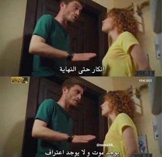 من مسلسل العشق عنادا Funny Science Jokes Funny Captions Funny Arabic Quotes