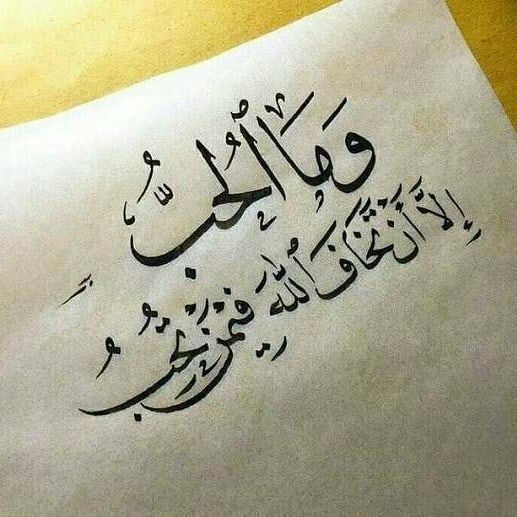 اقتباسات حكم أقوال فيسبوك وما الحب إلا أن تخاف الله فيمن تحب Quran Quotes Love Romantic Words Words Quotes