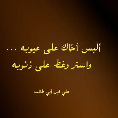 e621ca859fb0e1eb7d8bb1a224cbf4c8 صور حكم واقوال الامام علي(ع)   حكم مصوره للامام علي (ع)   من اروع اقوال الإمام علي ع