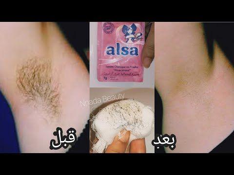 سر خميرة الحلويات لإزالة شعر العانة وشعر الجسم كله بدون ألم والشعر سوف يسقط ولن يعود نهائيا خليك ب Youtube Soins Beaute Maquillage Yeux 2017 Astuces Beaute