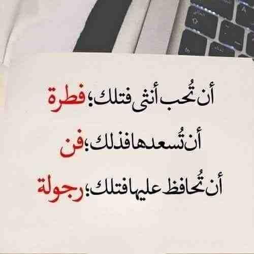 أقوال رمزيات و حكم عن المرأة و الحب صورة ١٥ Words Quotes Wisdom Quotes Quotations