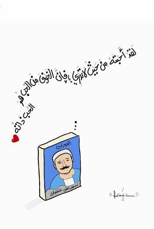 Pin By ه دير م ح م د غ يث On كلمات Words Home Decor Decals Words Decor