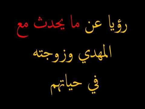 رؤيا عن ما يحدث مع المهدي وزوجته في حياتهم Youtube Calligraphy Arabic Calligraphy Arabic
