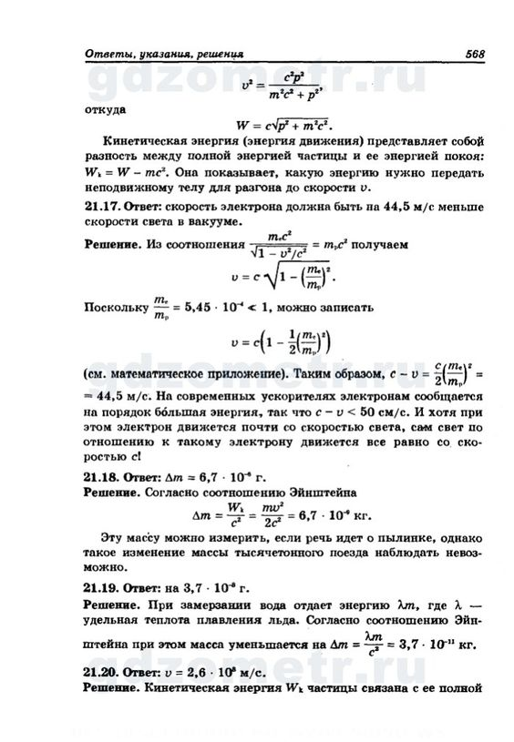 Тест по биологии 5 класс с ответами за 1 полугодие по пономаревой