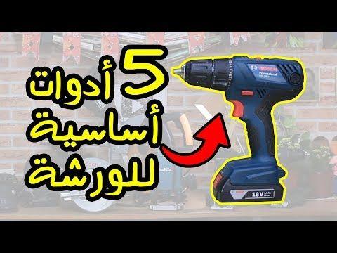 الأدوات الأساسية لبداية ورشة نجارة منزلية Drill Power Drill Tools